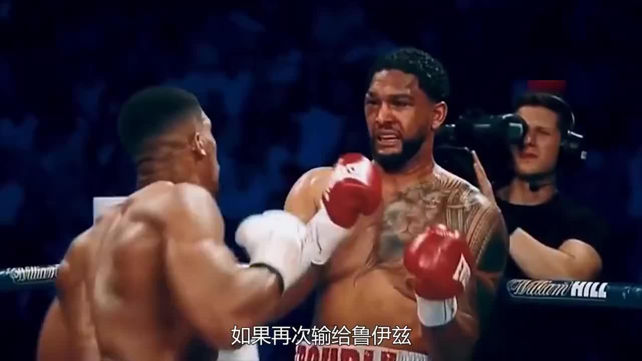 现WBC重量级拳王维尔德约书亚,即使再输职业生涯也不会到了终