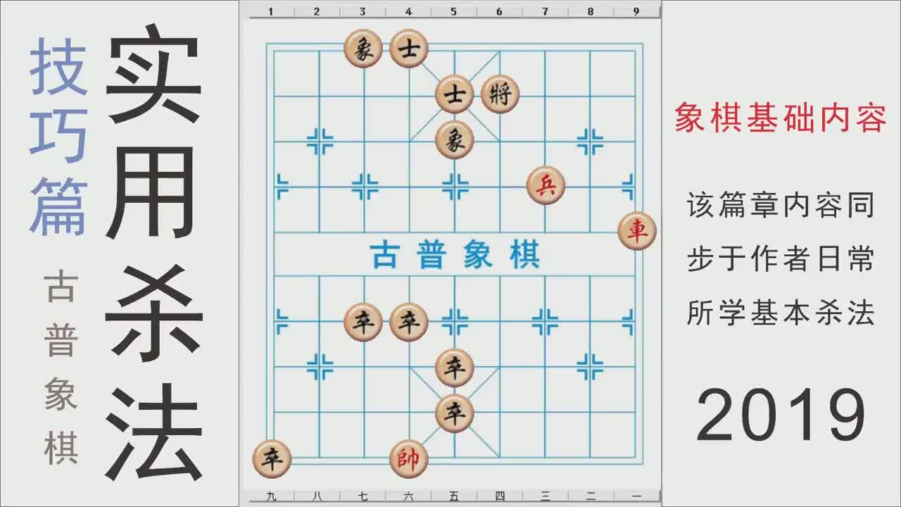 技巧篇:象棋实用杀法,太监追皇帝