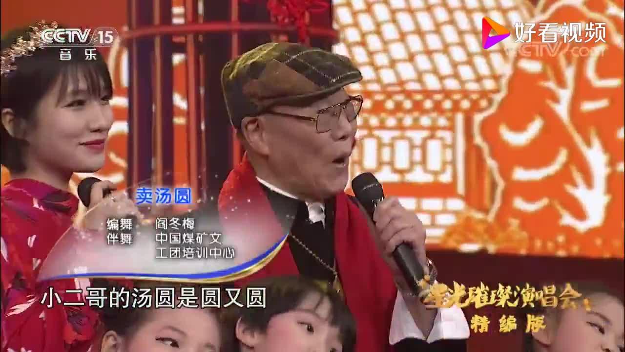 刘秉义 莫龙丹合唱一曲《卖汤圆》,非常经典的旋律,回忆满满!