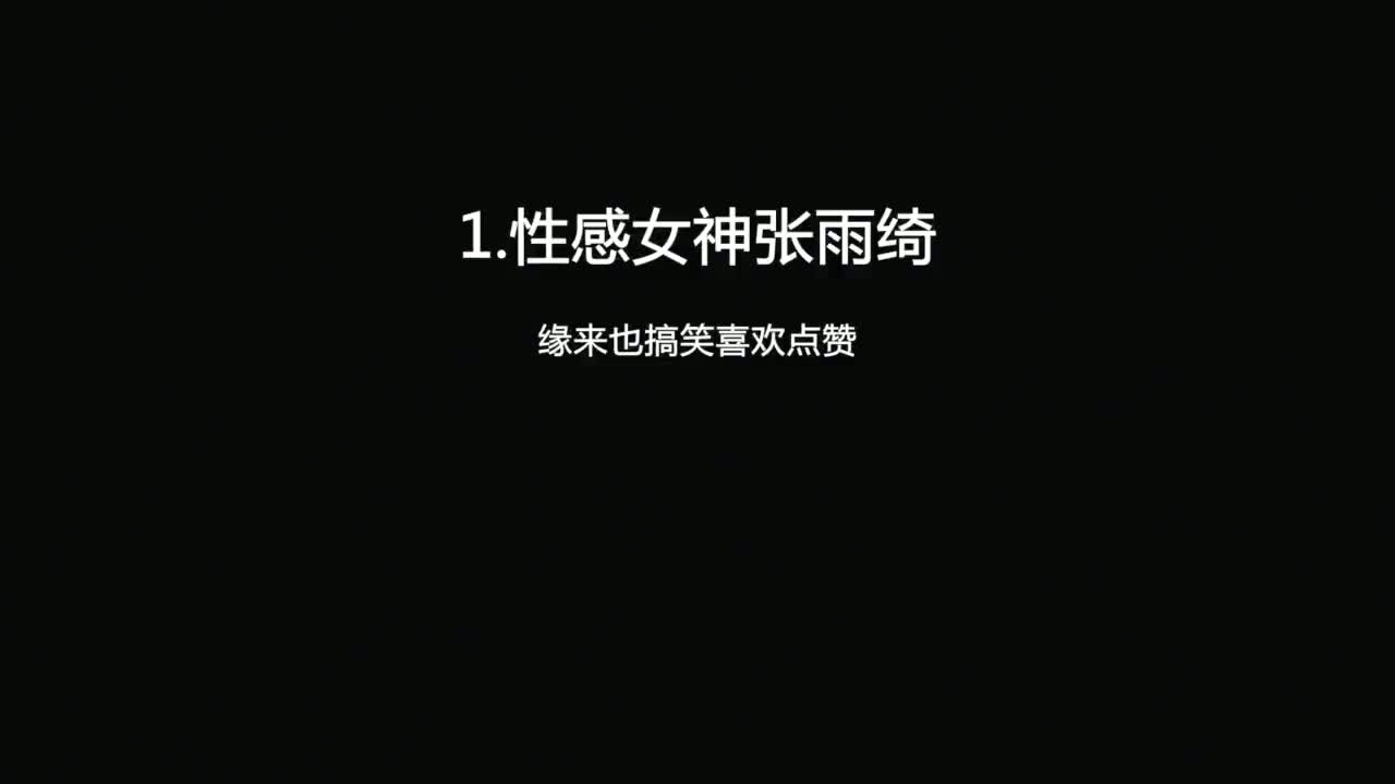 盘点影视剧中三大性感女神张雨绮柳岩关婷娜