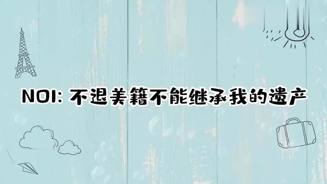 曹德旺的言论,儿女不退美籍无法继承家产,直说陈光标是不是真傻