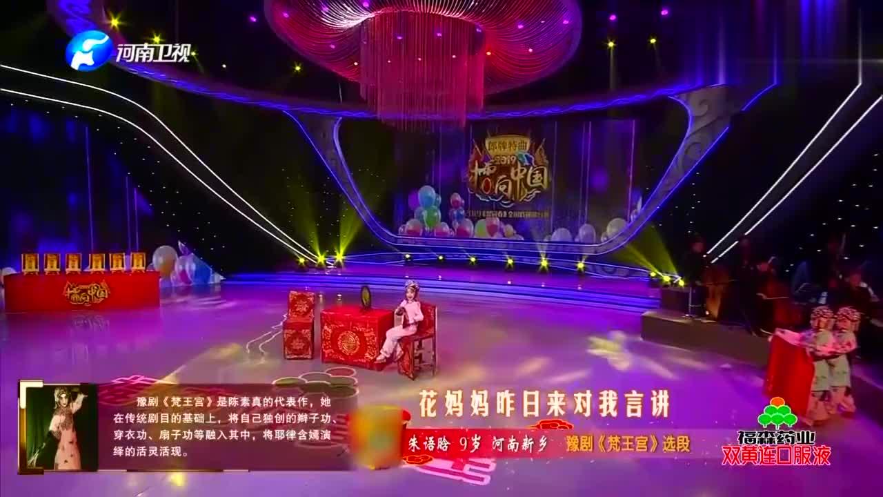 豫剧《梵王宫》选段 朱语晗:喜得我这一夜难入梦乡