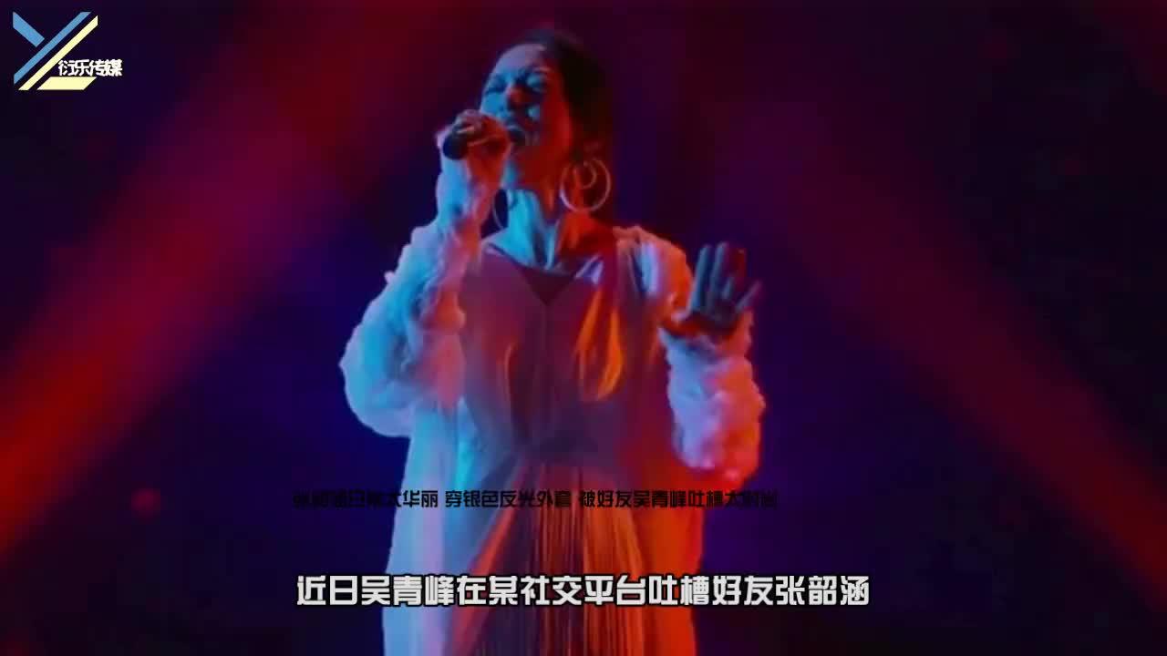 张韶涵日常太华丽 穿银色反光外套 被好友吴青峰吐槽太时尚