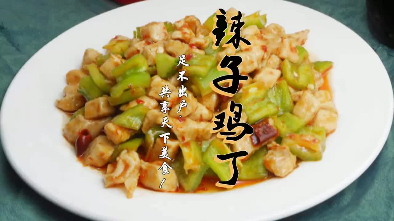 辣子鸡丁怎么做才好吃,辣椒炒不糊,鸡丁外焦里嫩,味道鲜辣