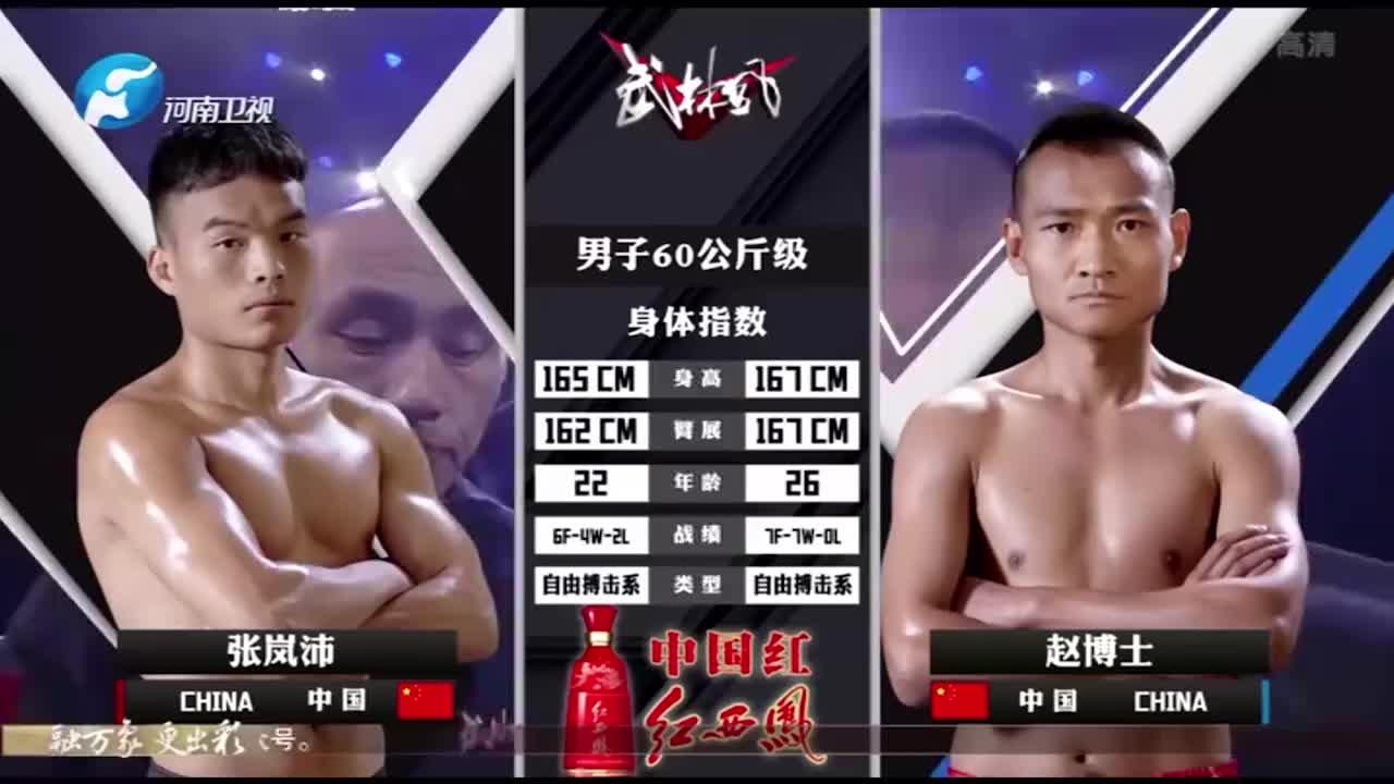 张岚沛VS赵博士!这俩人擂台上一个比一个猛!全场尖叫!
