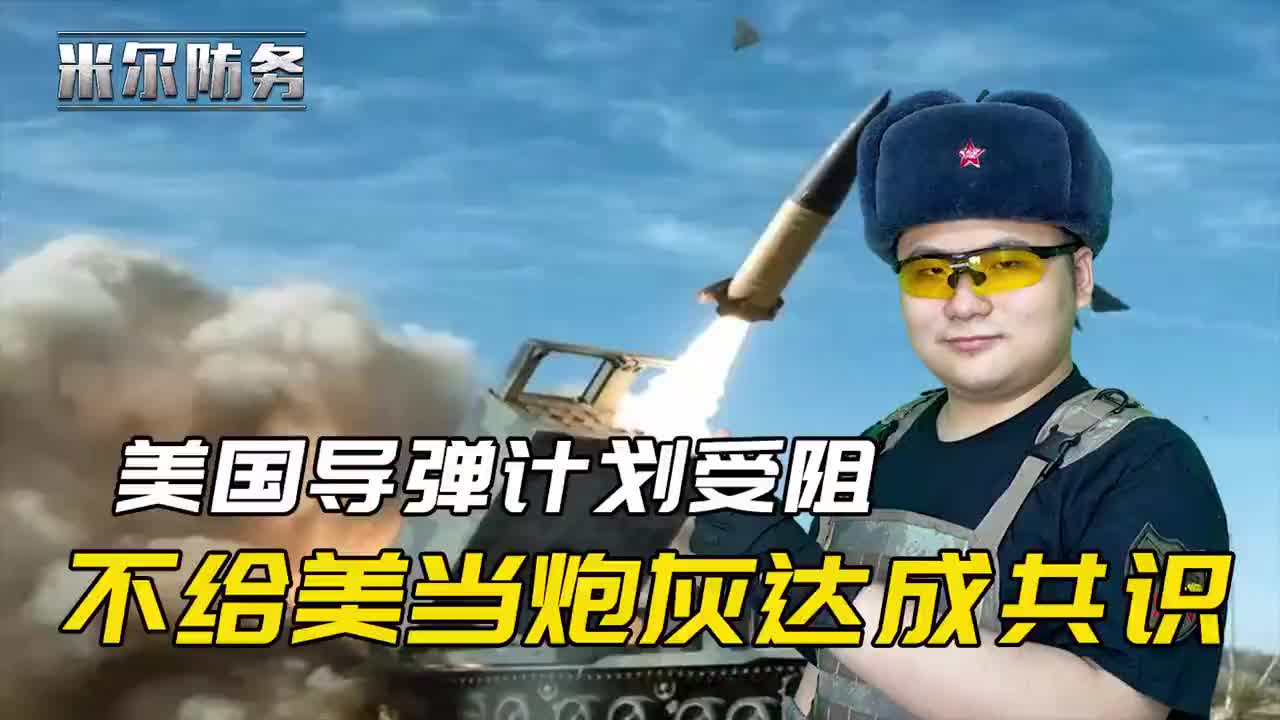 拒绝安装导弹防御系统!亚洲各国这次观点一致:不当美国马前卒
