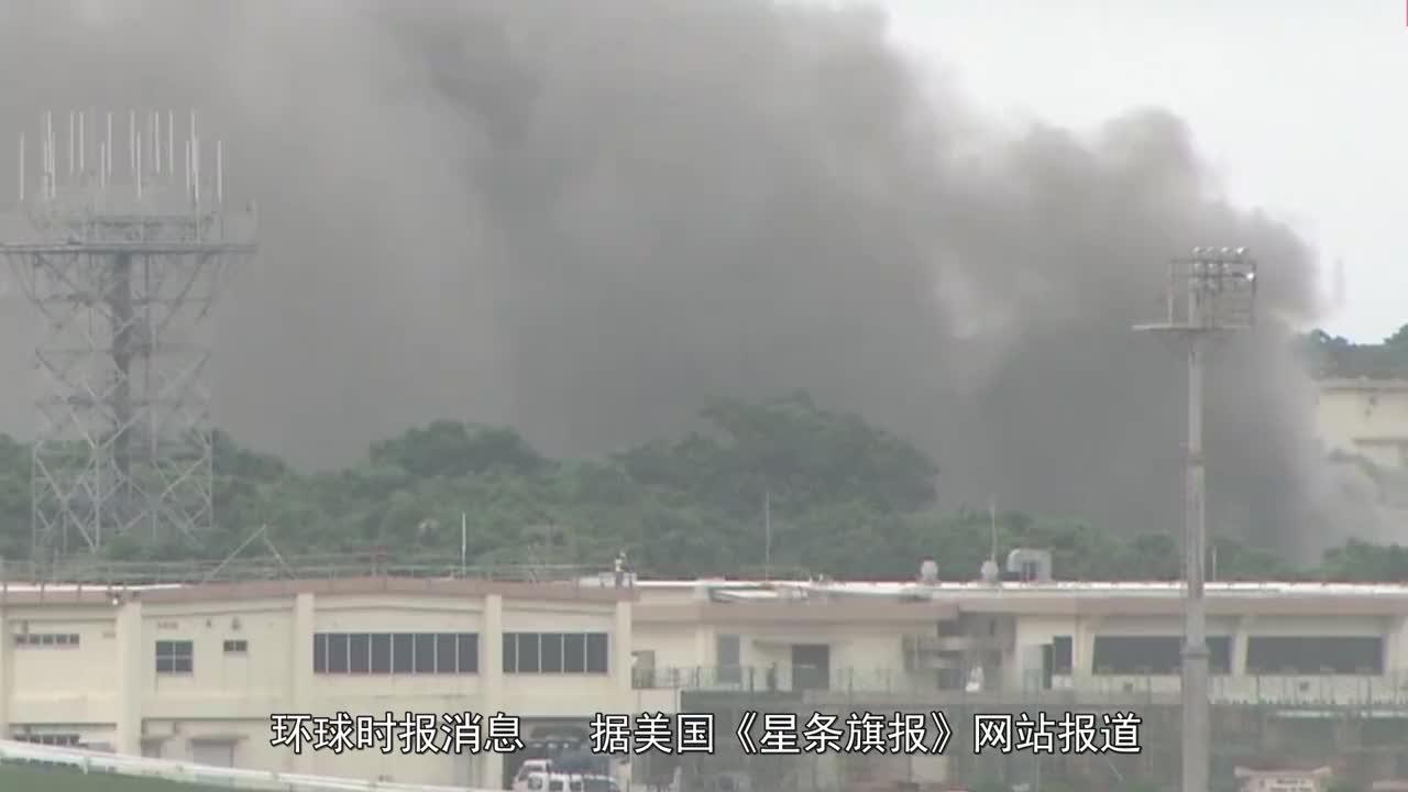 美国东亚放毒!美远东最大空军基地失火,毒烟四起45人紧急就医