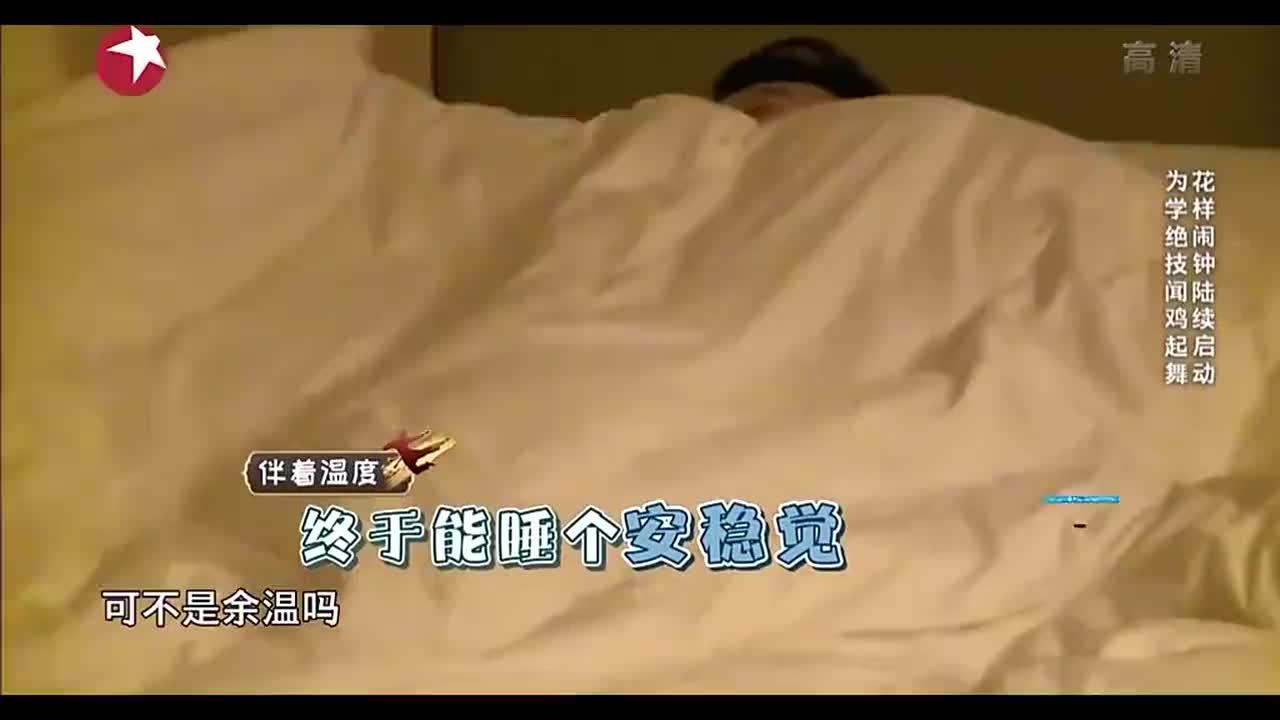 极限挑战;要睡一个安稳觉的沙溢,罗志祥开始生活,不愧是时间管