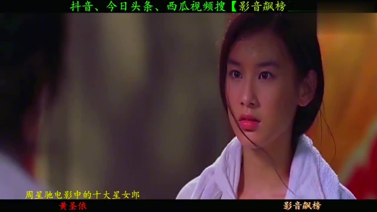 周星驰电影中的十大星女郎,黄圣依当初是真的漂亮啊,这段唯美