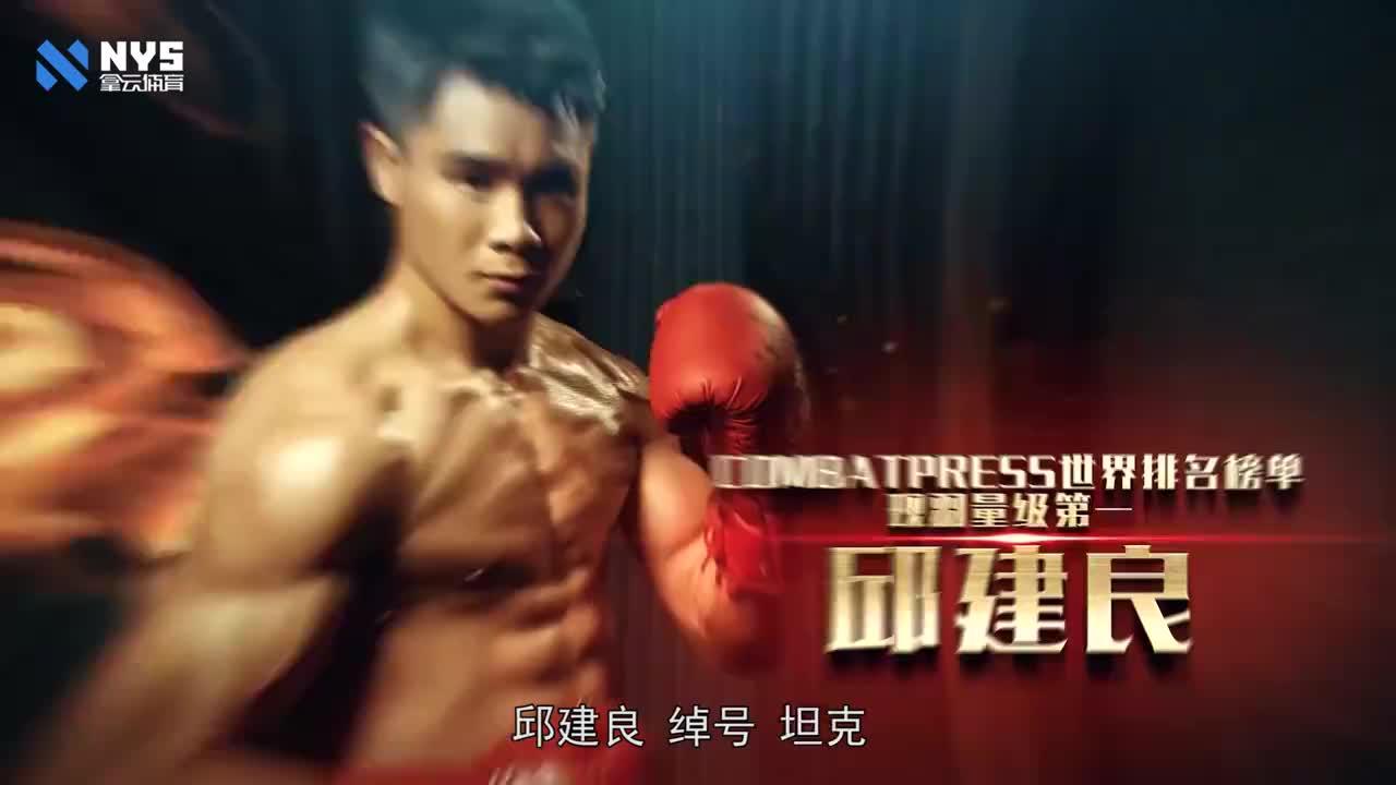 霸气!邱建良一招神龙摆尾,直接KO横行中国的泰拳王肯姆