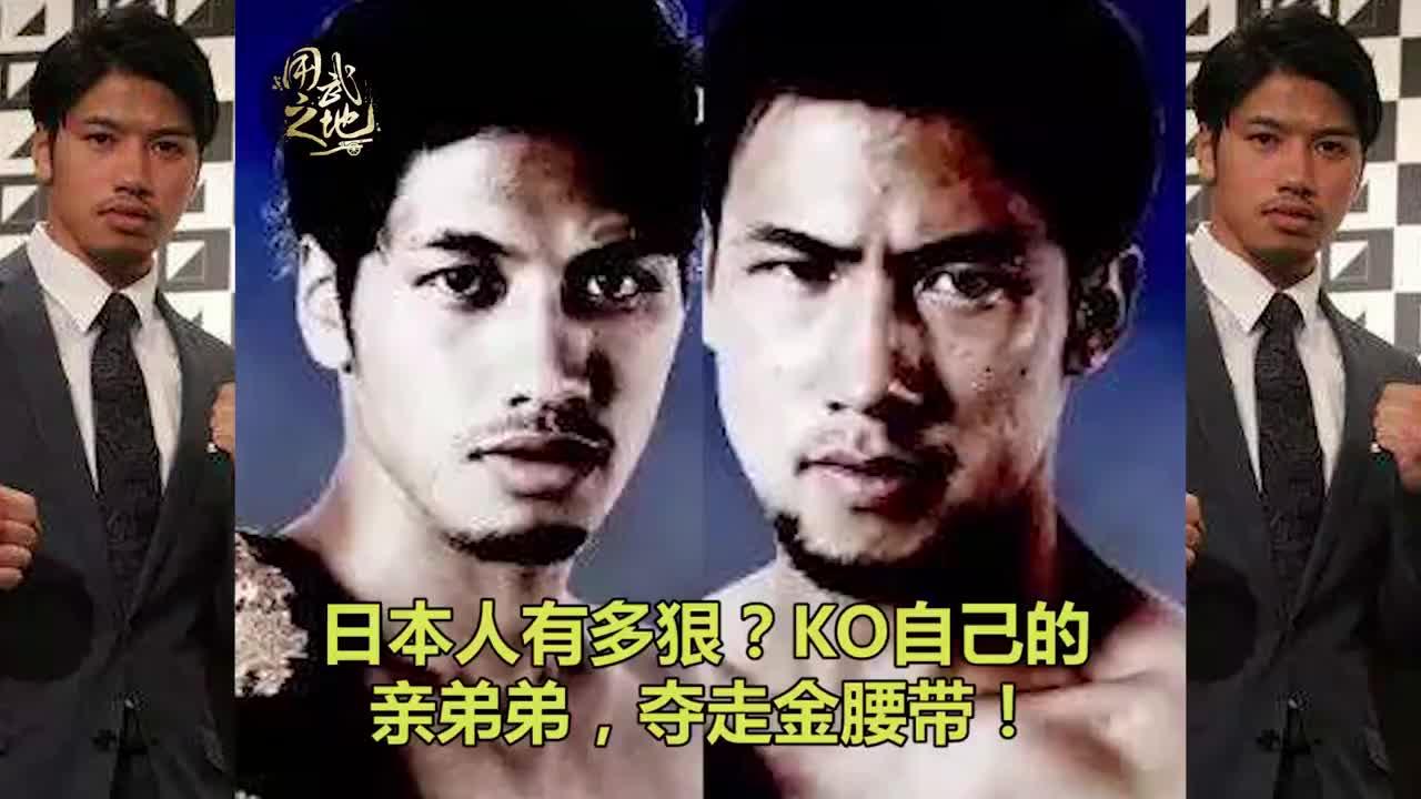 日本人有多狠?KO自己的亲弟弟,夺走金腰带!