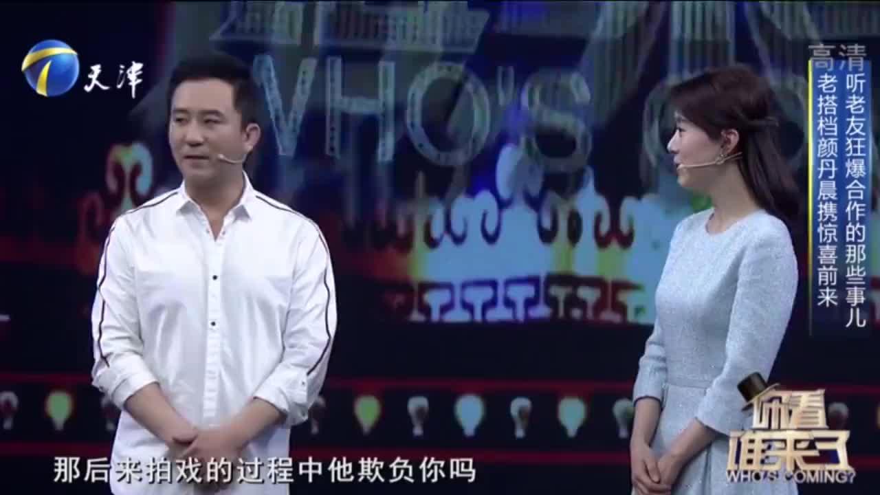赵毅现场讲述,与颜丹晨的合作趣事,笑料不断
