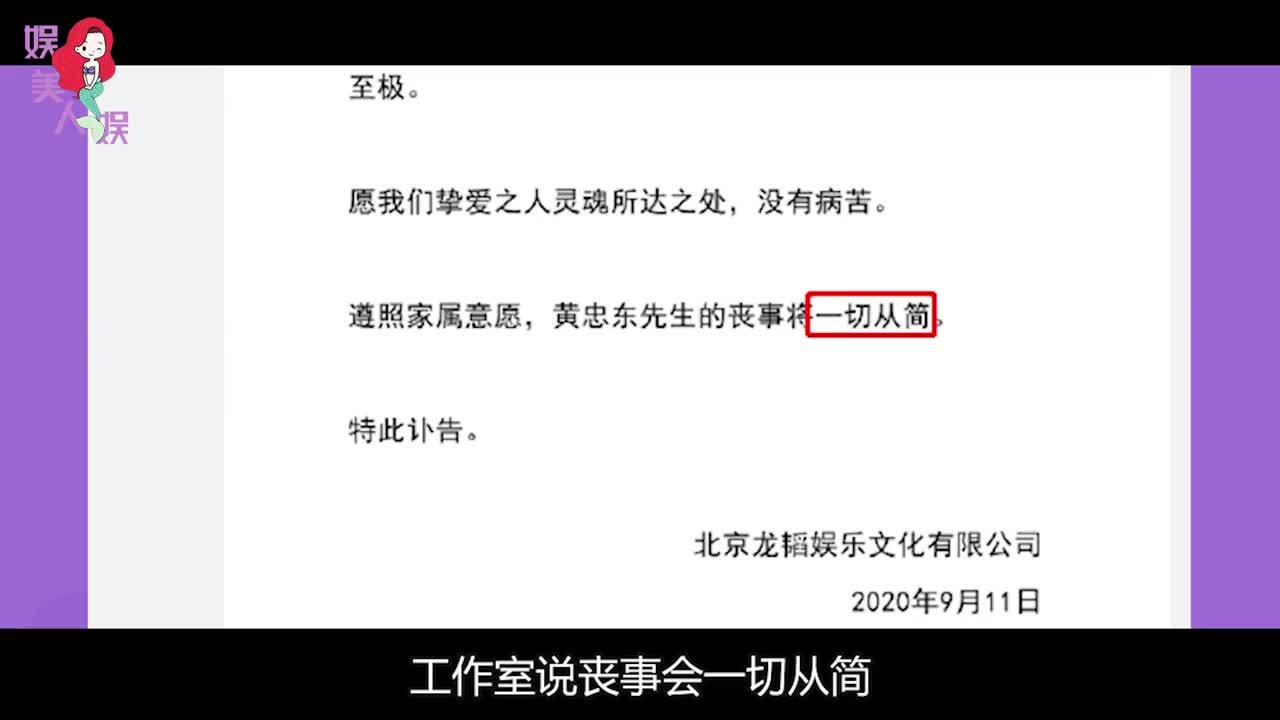 惋惜!黄子韬爸爸黄忠东因病去世,生前为儿子开公司留上亿资产