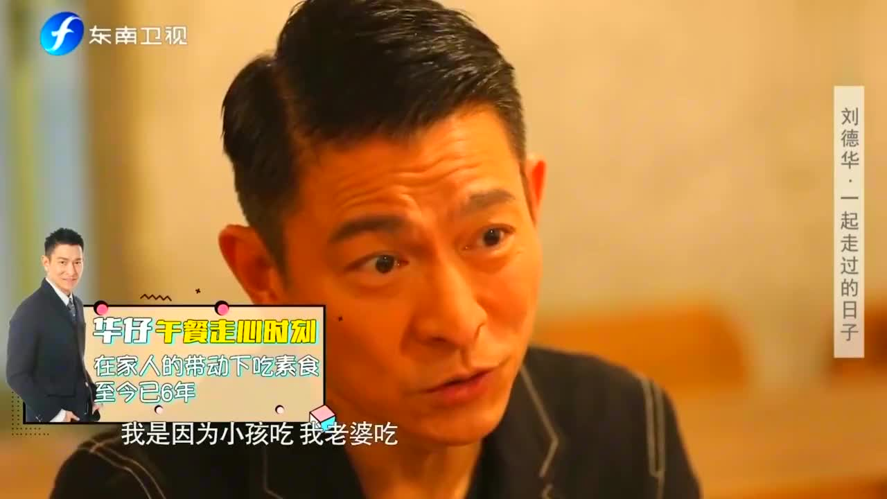 生活吃素食的明星:刘德华为老婆孩子吃素六年,网友:这是真爱