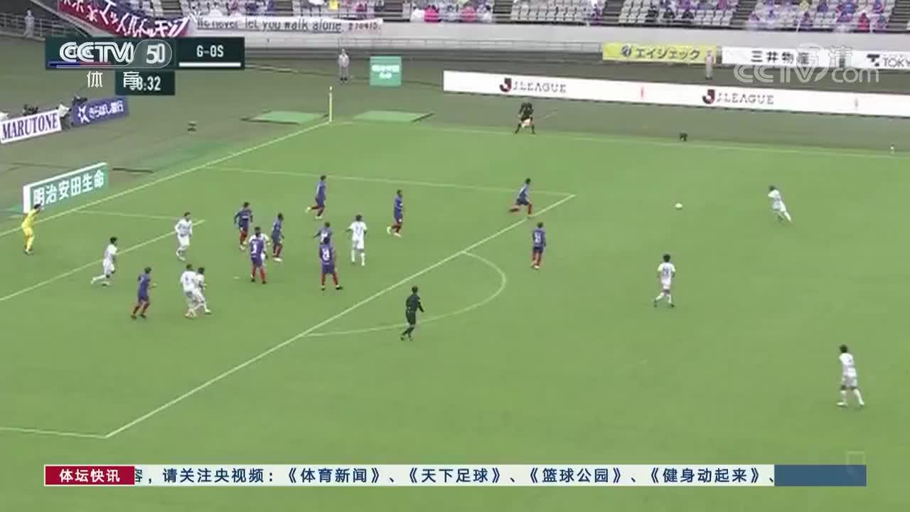 """""""满地找牙"""",东京FC不敌大阪钢巴"""