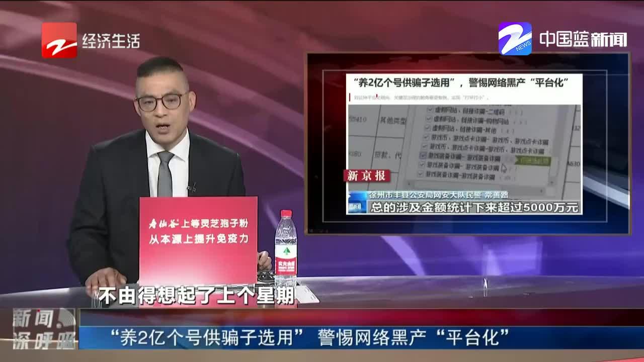 """""""养2亿个号供骗子选用""""警惕网络黑产""""平台化"""""""