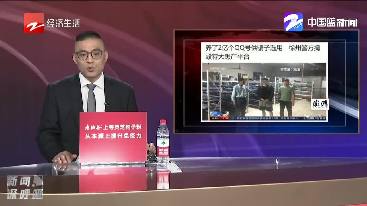 养了2亿个QQ号供骗子选用 徐州警方捣毁特大黑产平台