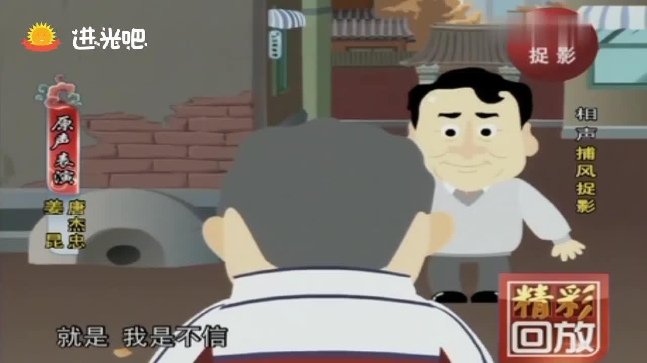 相声《捕风捉影》姜昆、唐杰忠动画经典,真的搞笑