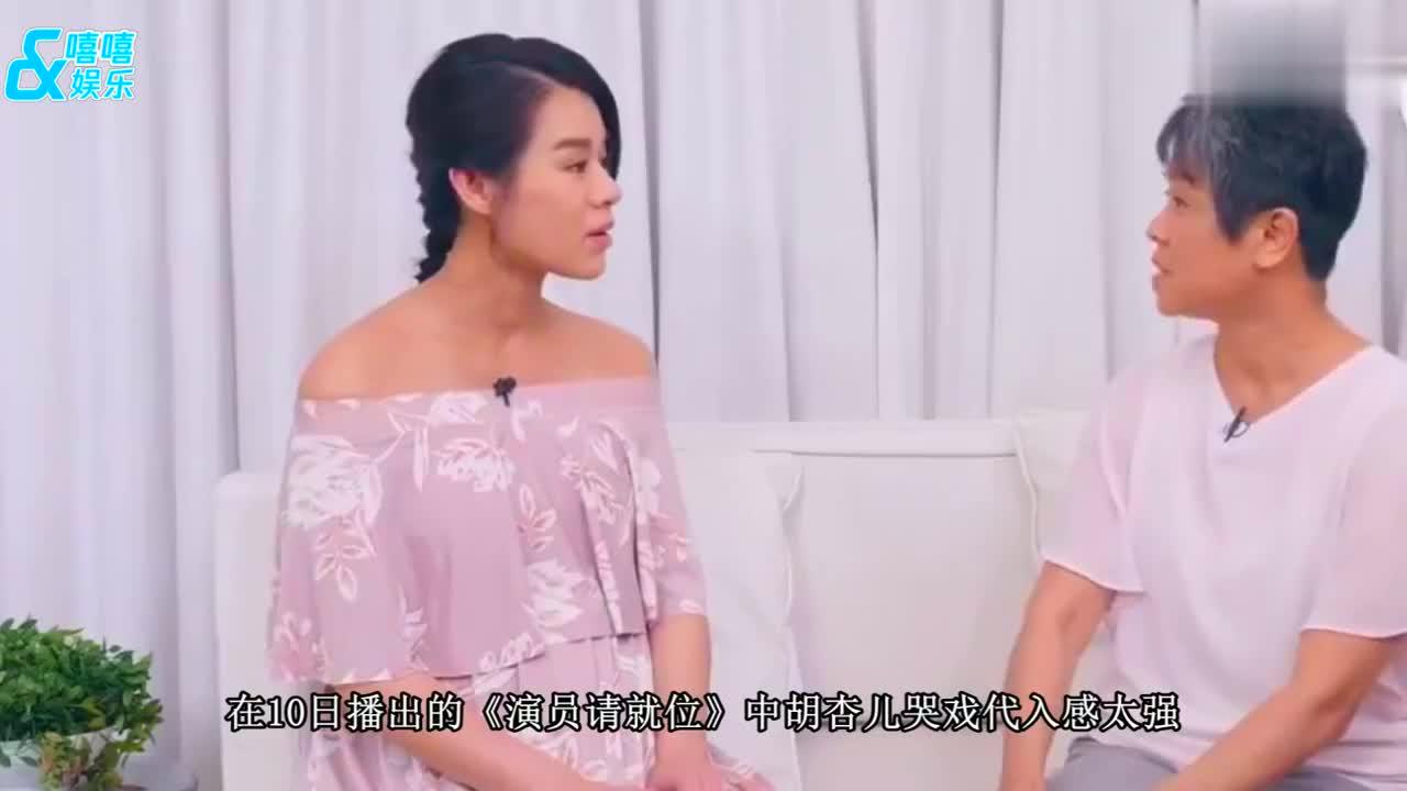 《演员2》胡杏儿哭戏代入感太强网友:这真不是来支教的吗