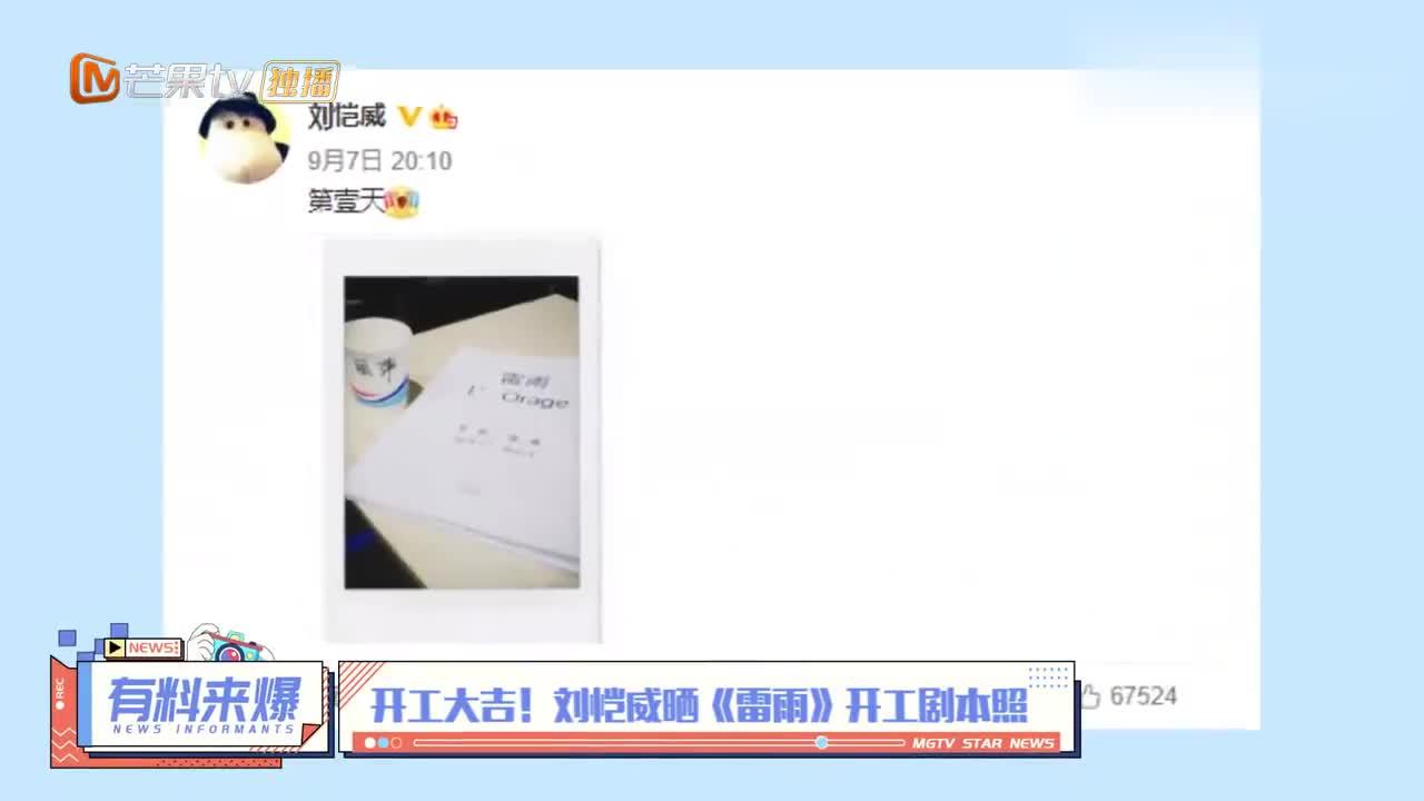 """刘恺威晒《雷雨》剧本照,饰演周萍一角色,迎来事业""""第二春""""!"""