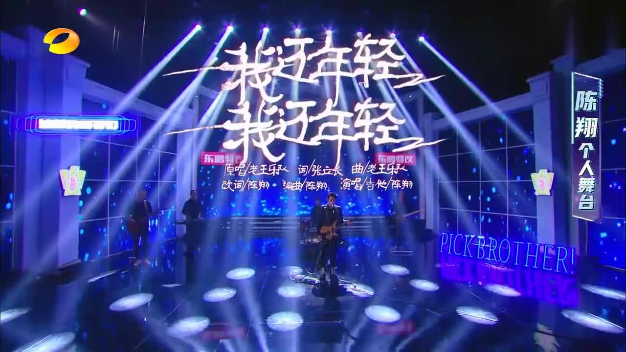 陈翔回归歌手,一首《我还年轻》炸翻全场,绝对比武艺唱的好!
