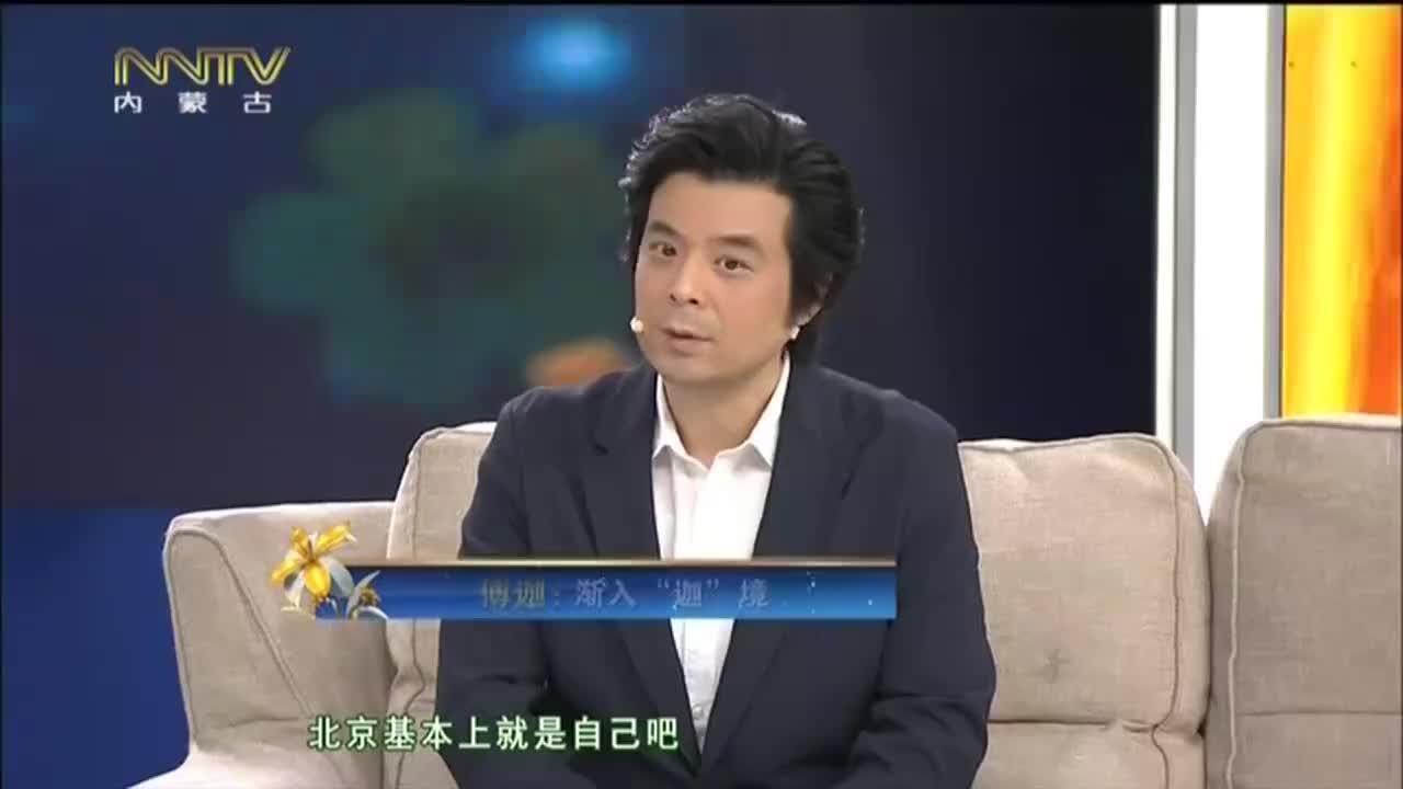 傅迦自幼独立,10岁便能离开父母独自生活,王芳:你不寂寞吗?