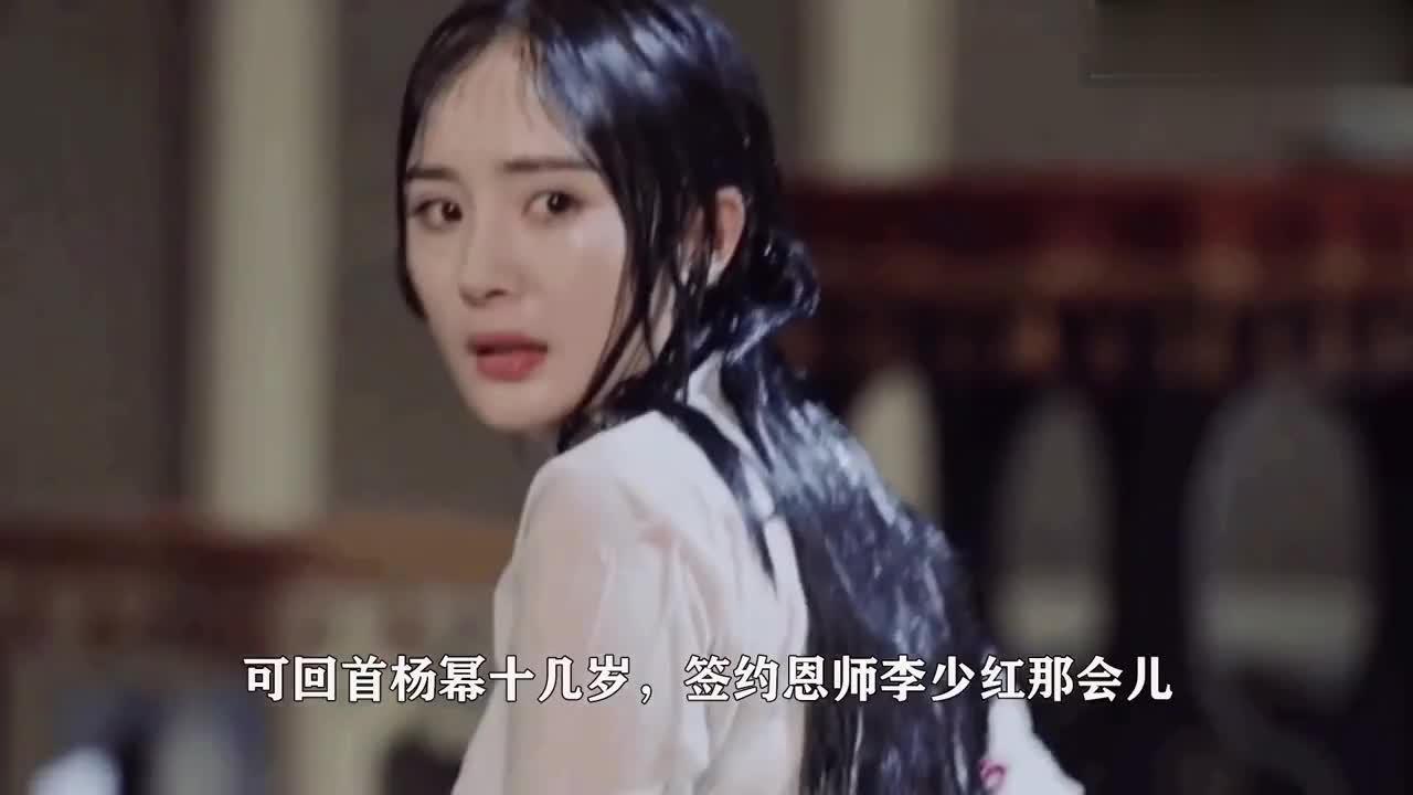 杨幂:童星出道科班出身,却演配角7年,差点被恩师李少红埋没