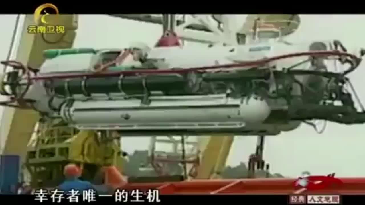 纪录片:库尔斯克号事件发生后,有人质疑俄罗斯不救艇员是故意的