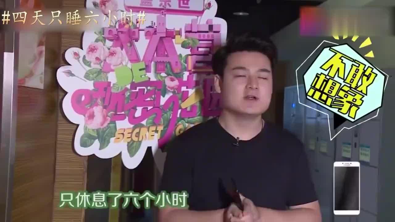 黄磊:你这样不行身体会吃不消!四天睡6小时,张艺兴敬业名场面