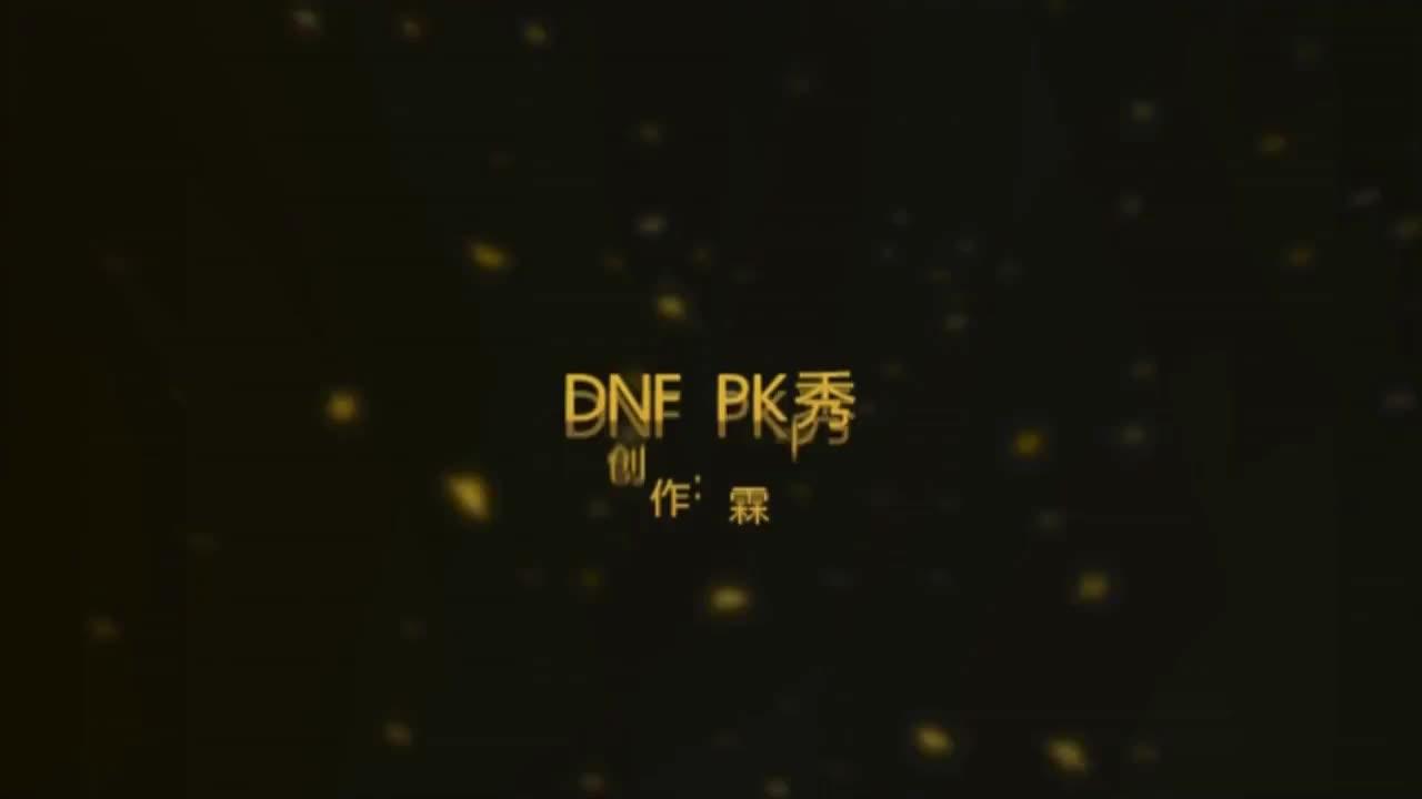 dnf4v4半人永白给却为亮哥ak做了铺垫这局能赢有他的功劳