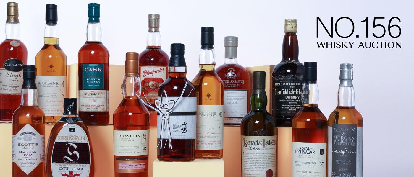 中威网第156期威士忌拍卖公告