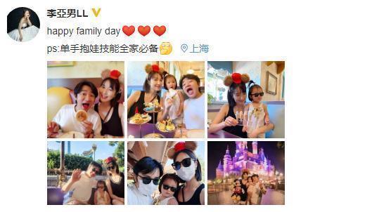 王祖蓝带妻女出游,李亚男挺二胎孕肚状态好,女儿鼻子越发像爸爸