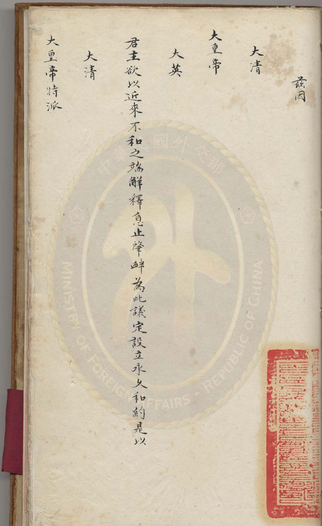《南京条约》中文译本:中国近代史上第一个不平等条约!