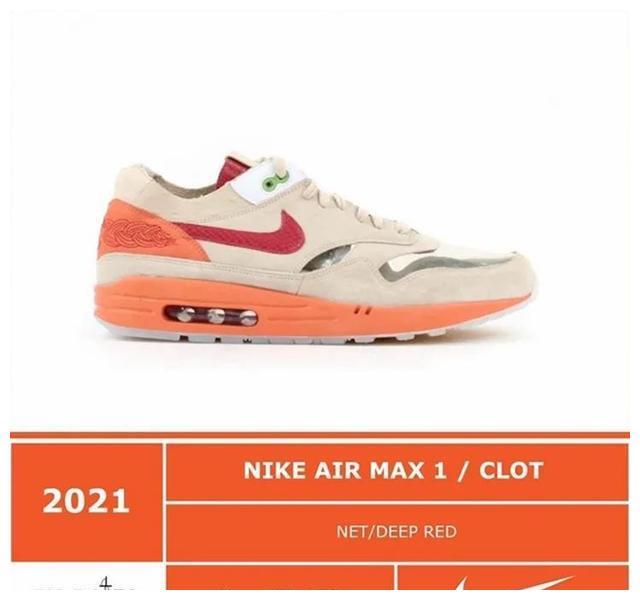 陈冠希又晒新鞋!灯芯绒 CLOT x Nike Air Max 1 联名要来?