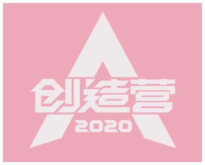 姜贞羽因伤暂停录制创造营2020