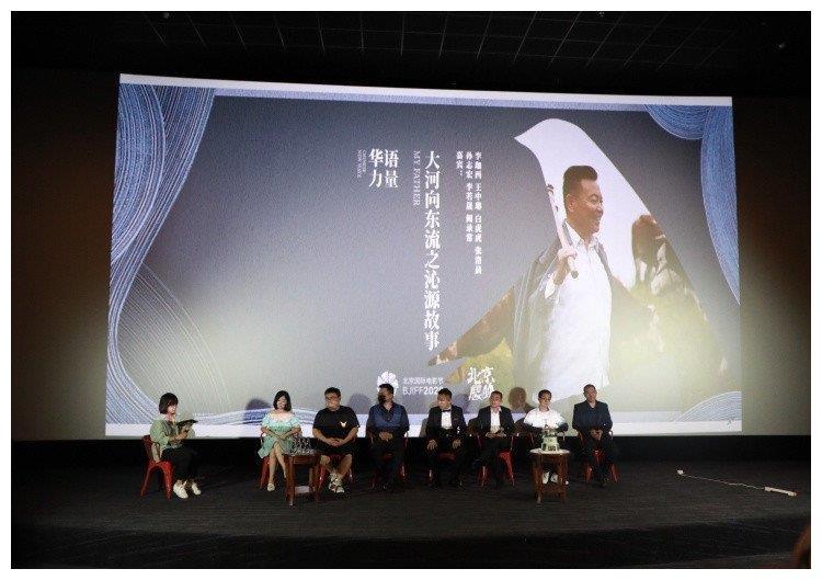 《大河向东流之沁源故事》亮相北京国际电影节