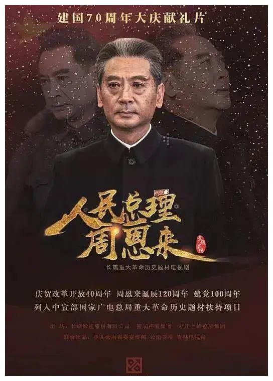 《人民总理周恩来》将播,刘劲演绎美男子周总理,唐国强实力加盟