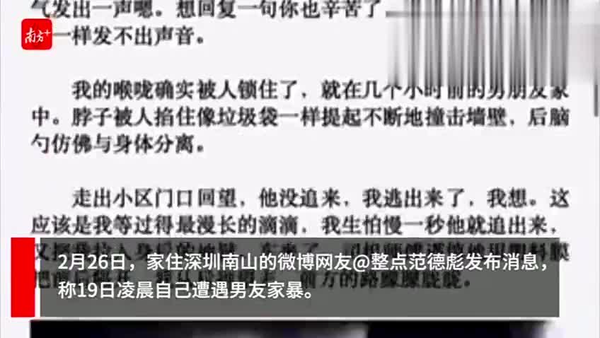深圳一女子被家暴又遇冷漠,调解员警方致歉加强教育