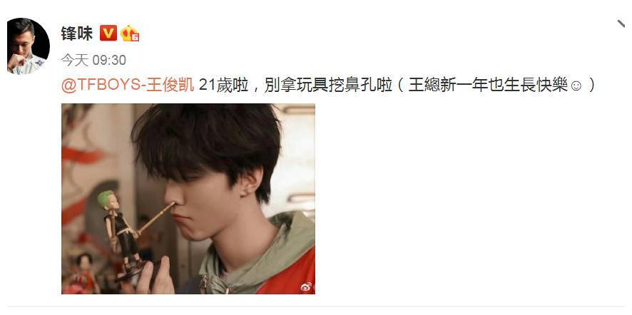 """生日互动不按""""套路"""",谢霆锋是黄晓明之后王俊凯的又一个忘年交"""
