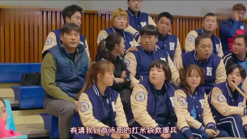 举重妖精金福珠:游泳部一堆男生,居然请一个妹子当外援,厉害了