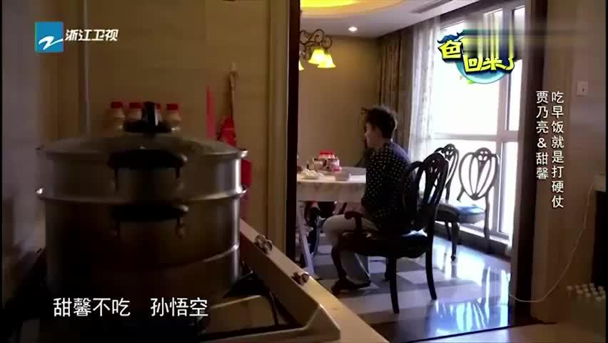 爸爸回来了:让甜馨吃饭不容易,贾乃亮李小璐两个人都搞不定!