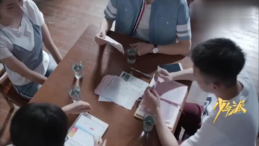 少年派:小琪工作出错,妙妙无心批评,结果小琪退出了四人帮