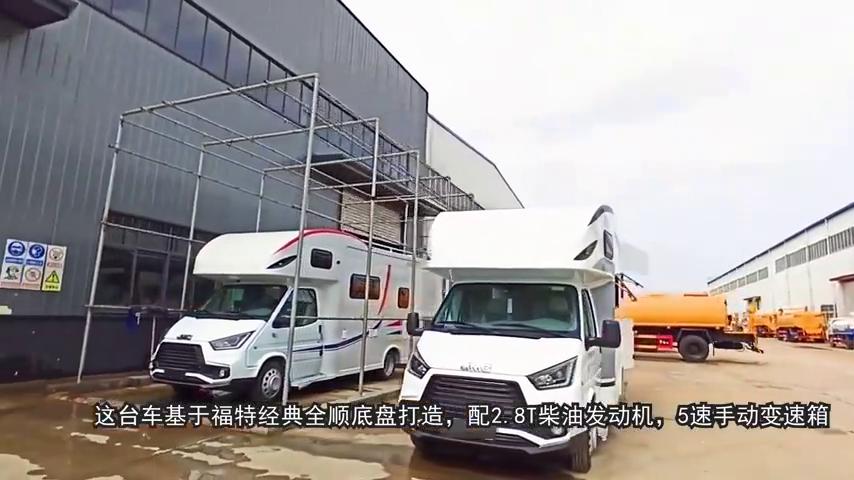 视频:不到30万落地的C型房车,基于福特经典全顺平台打造,可定制!