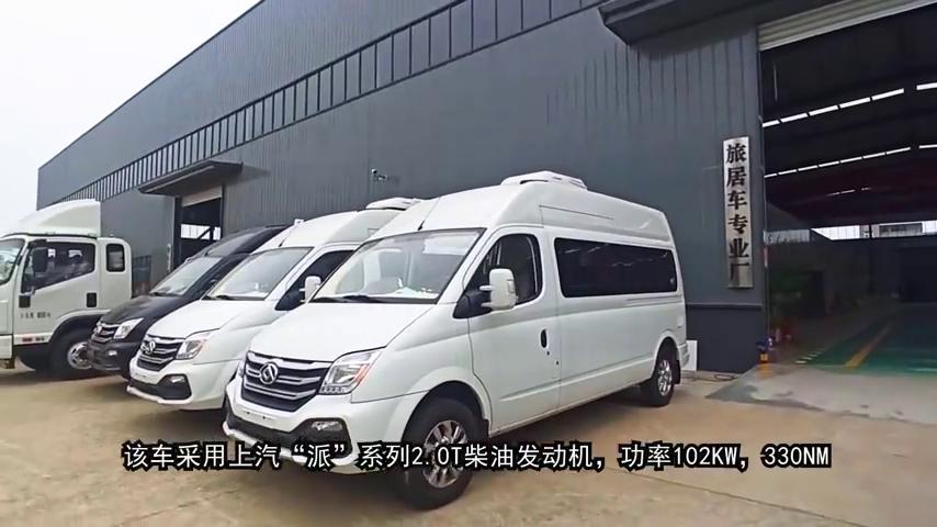 视频:21.8万现车销售,大通V80国六自动挡房车,视频讲解!