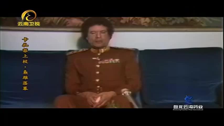 卡扎菲家庭的奢侈生活,让利比亚民众不满,来看看他们有多挥霍