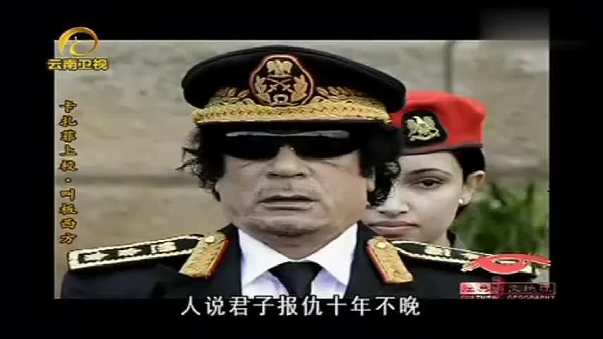 有钱任性!1989年卡扎菲再一次制造空难,这一次目标是法国