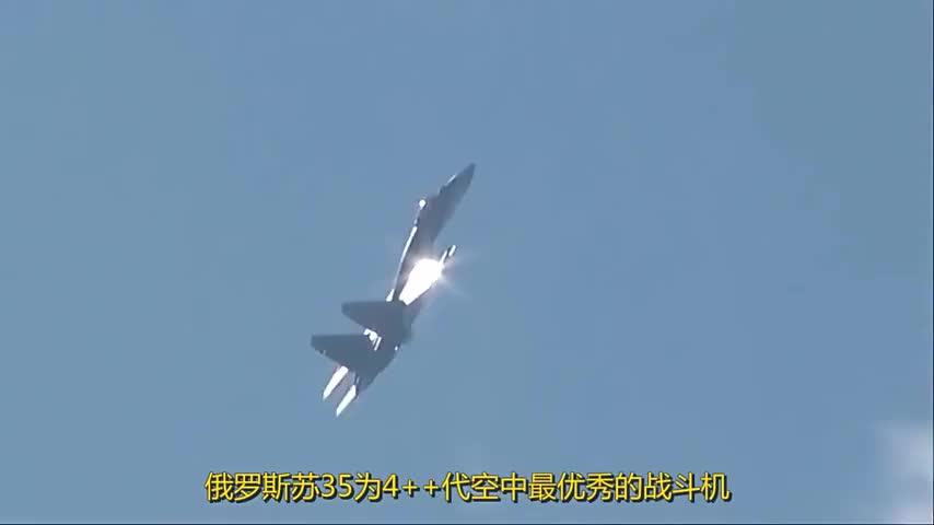 外媒:美军称苏-35战斗机很强大,为何苏-57不同呢?