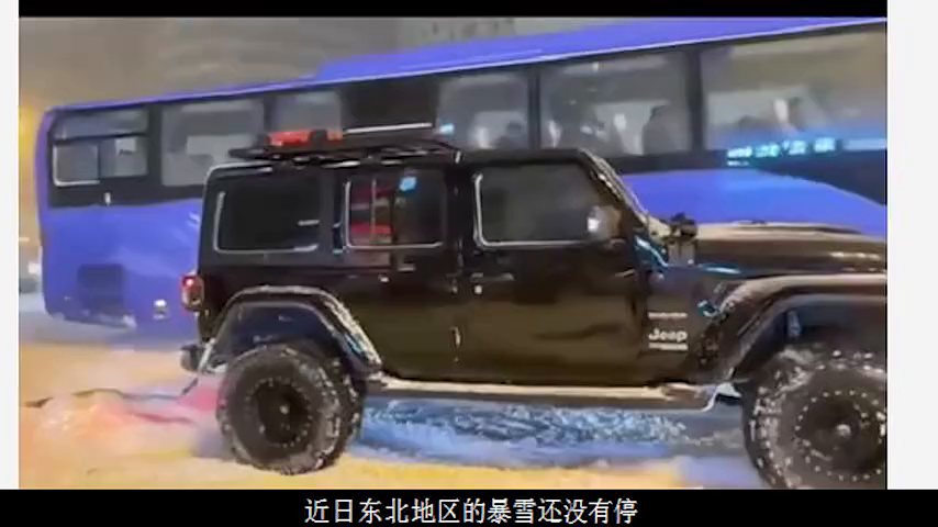 哈尔滨遭遇暴雪,牧马人车主冒雪救援8辆车,一片好评