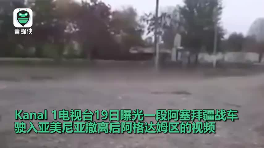 亚方军队撤离后,阿塞拜疆战车驶入移交区 民众夹道相迎