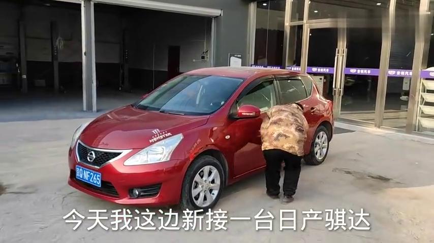 视频:新置换一台日产骐达,车款很好全车原车漆